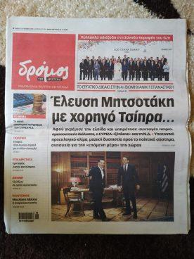 Greziako brigadaren kronikak
